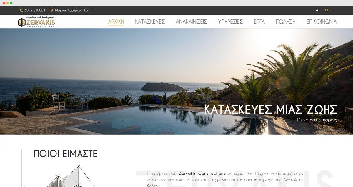Zervakis Constructions Website